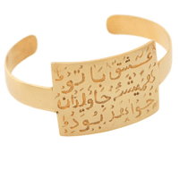 Love Poem Cuff // Handmade in Afghanistan